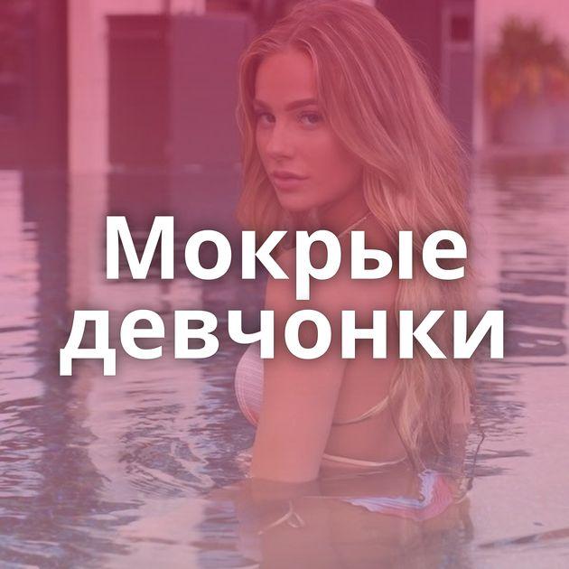 Мокрые девчонки