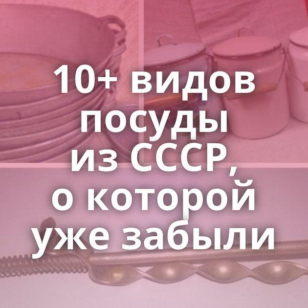 10+ видов посуды изСССР, окоторой ужезабыли