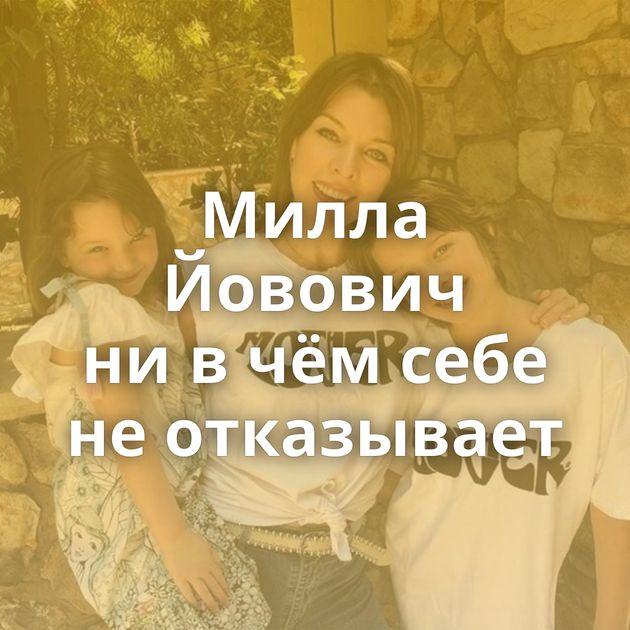 Милла Йовович нивчёмсебе неотказывает