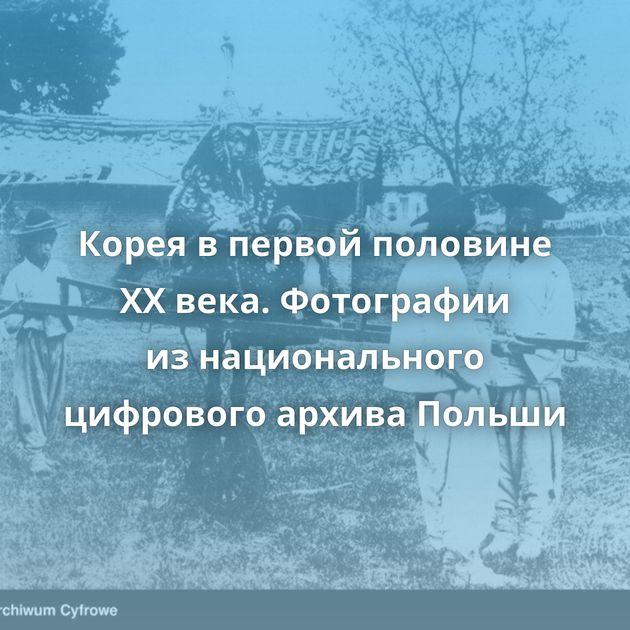 Корея впервой половине ХХвека. Фотографии изнационального цифрового архива Польши