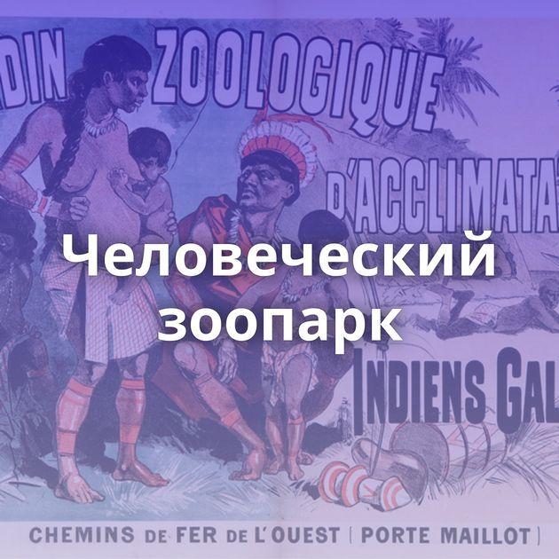 Человеческий зоопарк