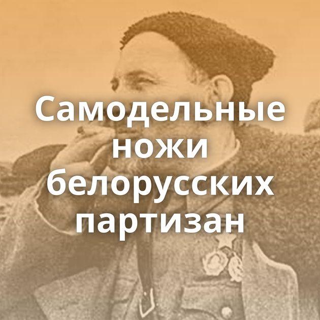 Самодельные ножи белорусских партизан