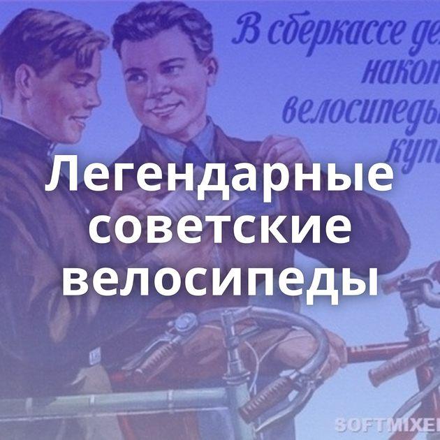 Легендарные советские велосипеды