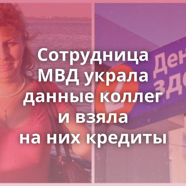 Сотрудница МВДукрала данные коллег ивзяла нанихкредиты