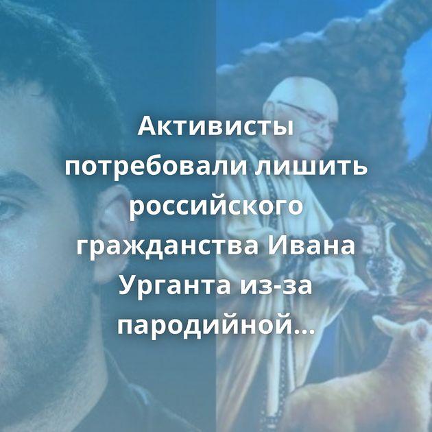 Активисты потребовали лишить российского гражданства Ивана Урганта из-за пародийной картинки наХриста