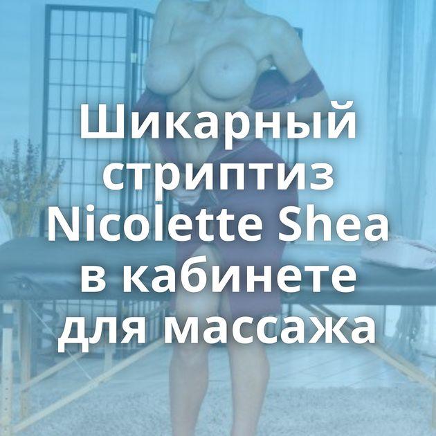 Шикарный стриптиз Nicolette Shea в кабинете для массажа