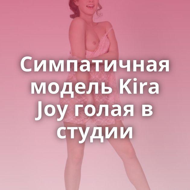 Симпатичная модель Kira Joy голая в студии