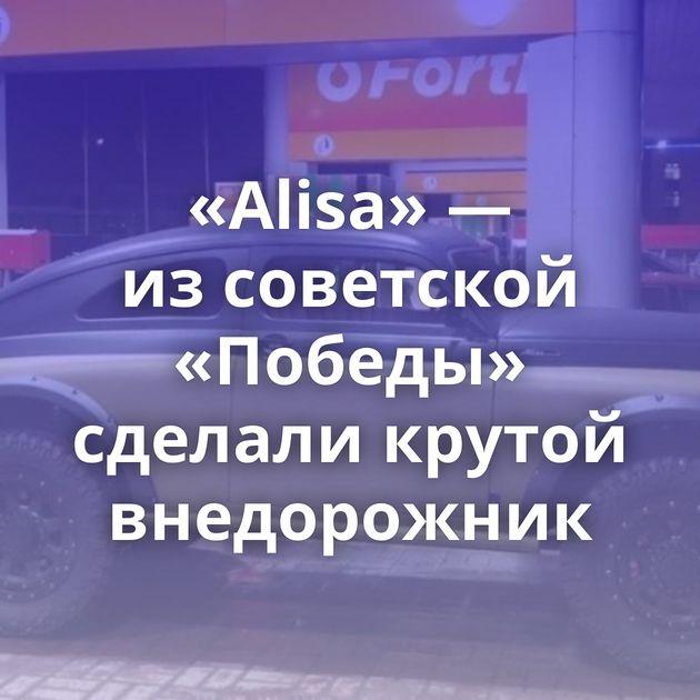 «Alisa» — изсоветской «Победы» сделали крутой внедорожник