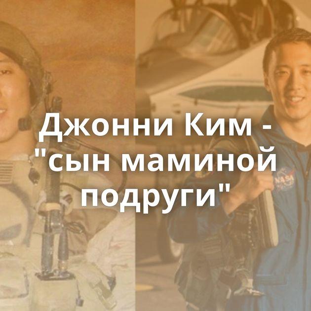 Джонни Ким-