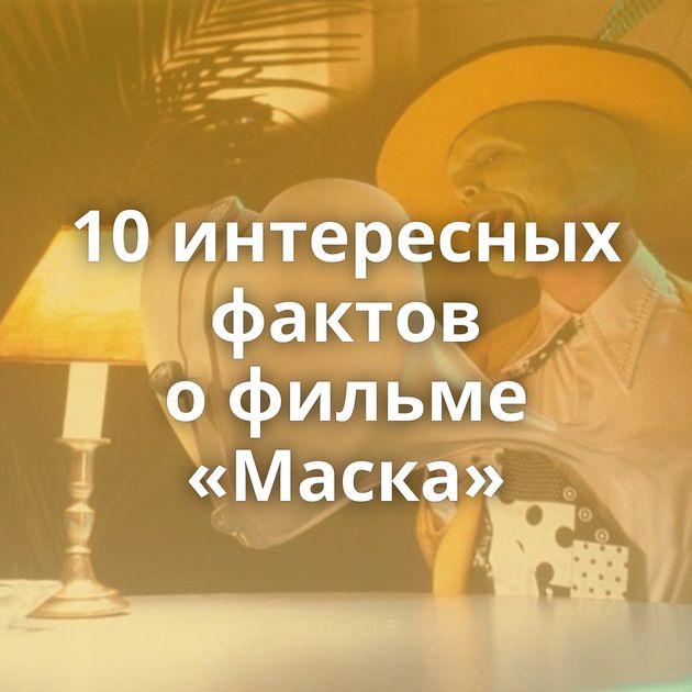 10интересных фактов офильме «Маска»