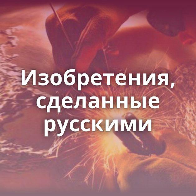 Изобретения, сделанные русскими