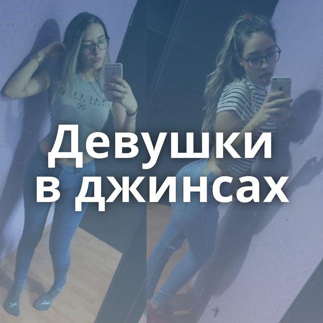 Девушки вджинсах