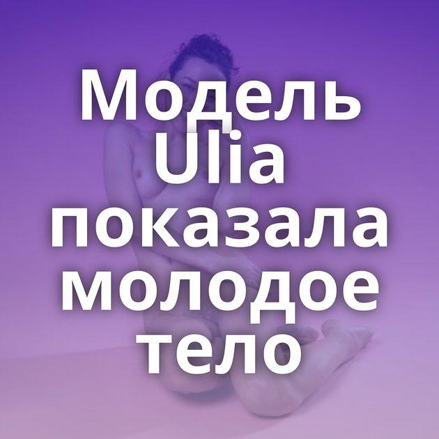 Модель Ulia показала молодое тело