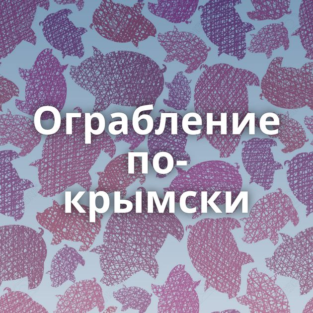 Ограбление по-крымски