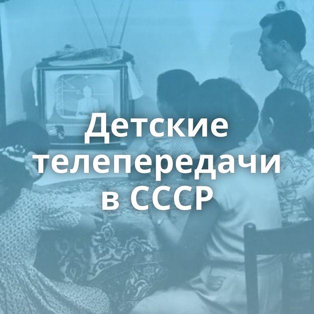 Детские телепередачи в СССР