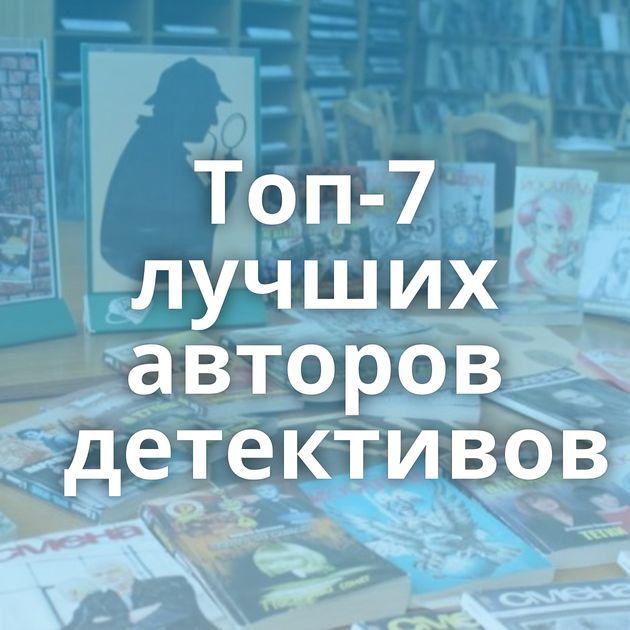 Топ-7 лучших авторов детективов