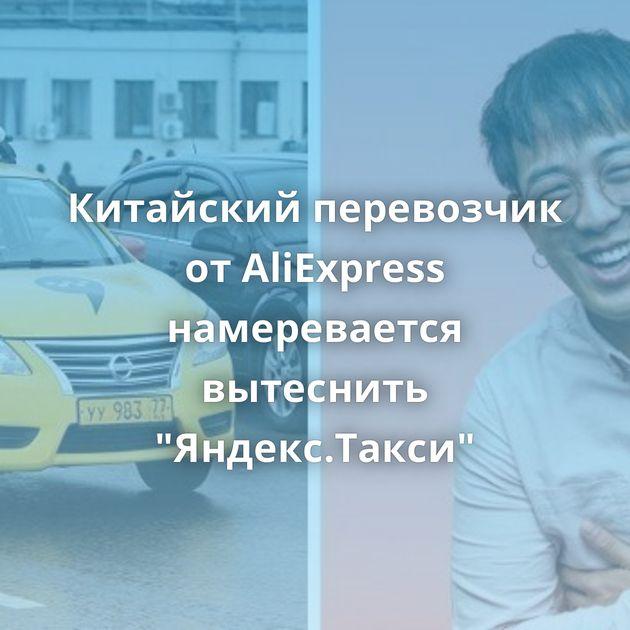 Китайский перевозчик отAliExpress намеревается вытеснить