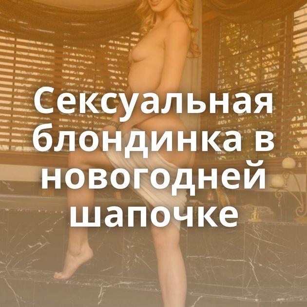 Сексуальная блондинка в новогодней шапочке