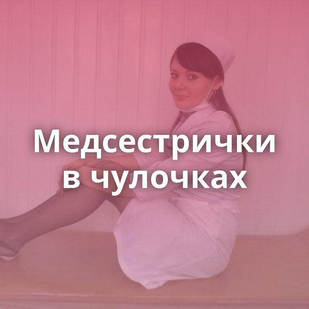 Медсестрички в чулочках