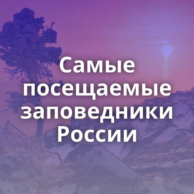 Самые посещаемые заповедники России