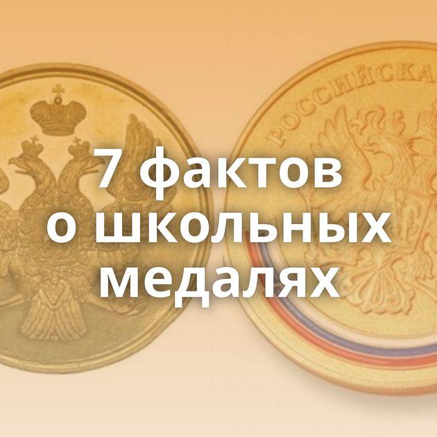 7фактов ошкольных медалях