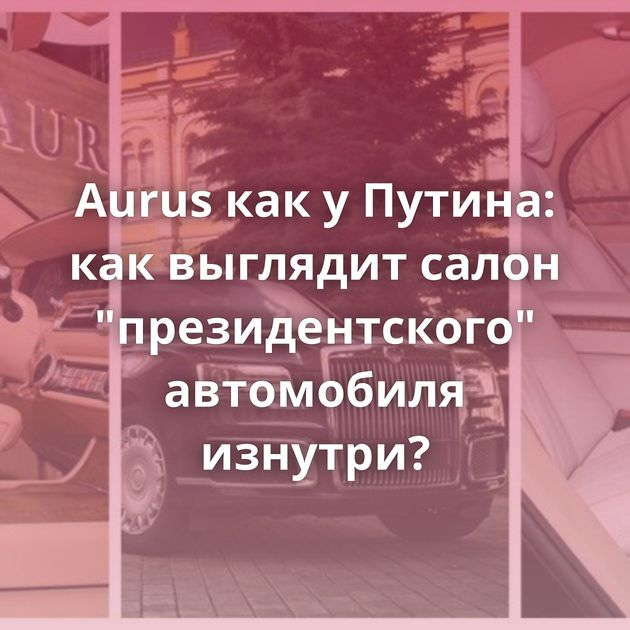 Aurus какуПутина: каквыглядит салон
