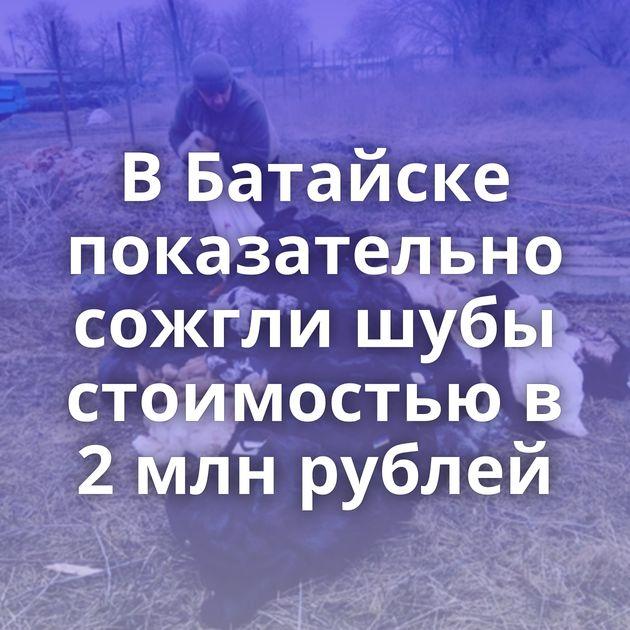 В Батайске показательно сожгли шубы стоимостью в 2 млн рублей
