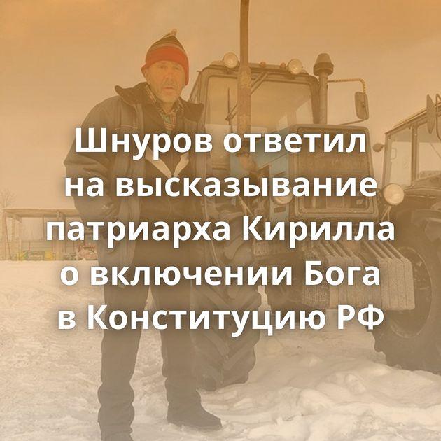 Шнуров ответил навысказывание патриарха Кирилла овключении Бога вКонституцию РФ