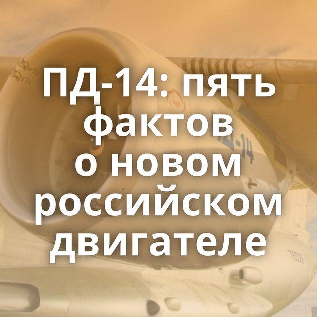 ПД-14: пять фактов оновом российском двигателе