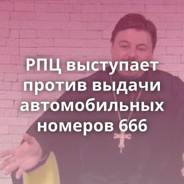 РПЦ выступает против выдачи автомобильных номеров 666