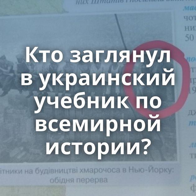 Кто заглянул в украинский учебник по всемирной истории?