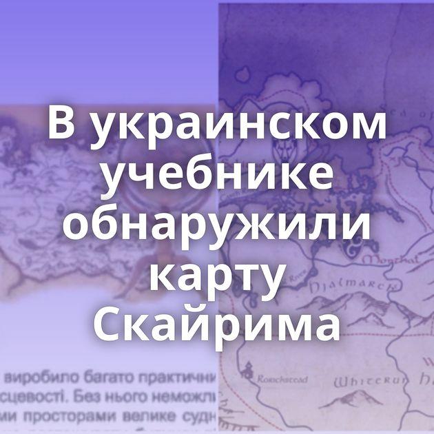 Вукраинском учебнике обнаружили карту Скайрима