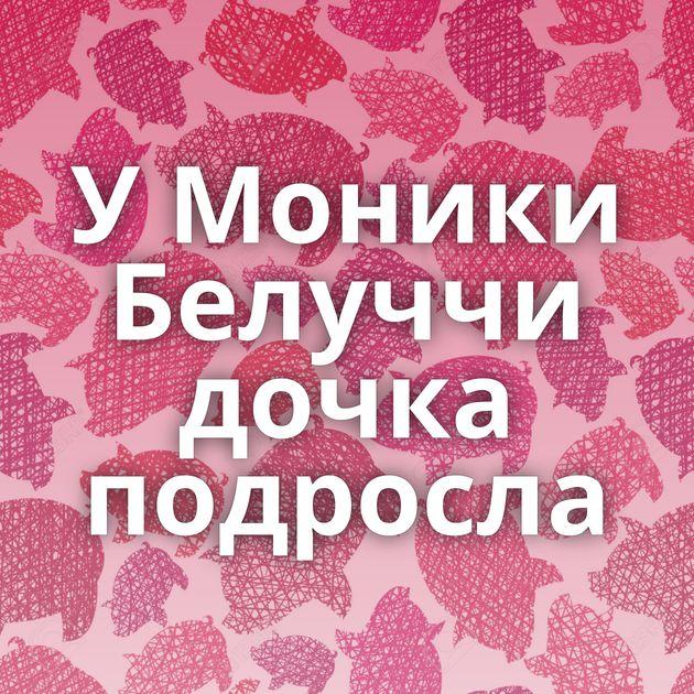 У Моники Белуччи дочка подросла
