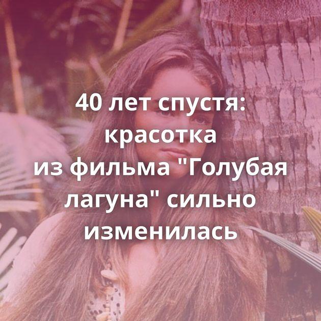 40летспустя: красотка изфильма