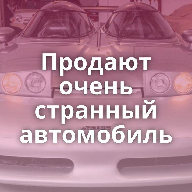 Продают очень странный автомобиль