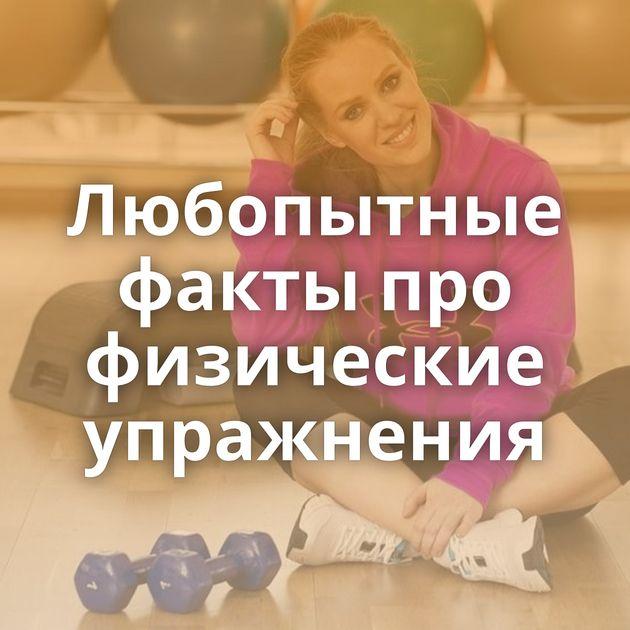 Любопытные факты про физические упражнения
