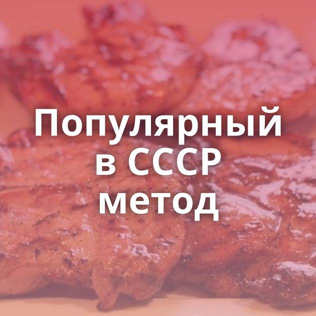 Популярный в СССР метод