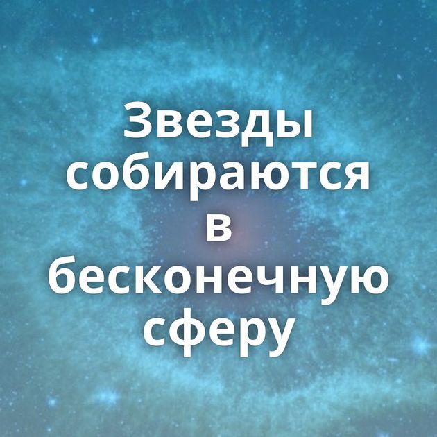 Звезды собираются в бесконечную сферу