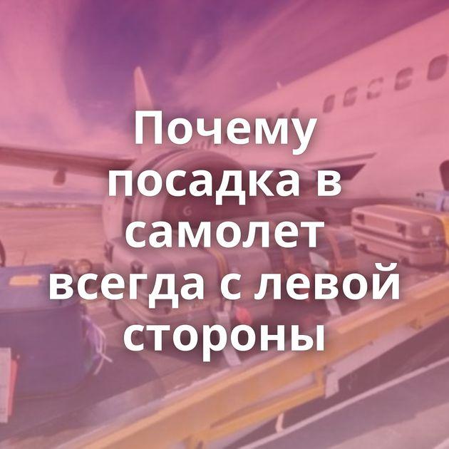 Почему посадка в самолет всегда c левой стороны