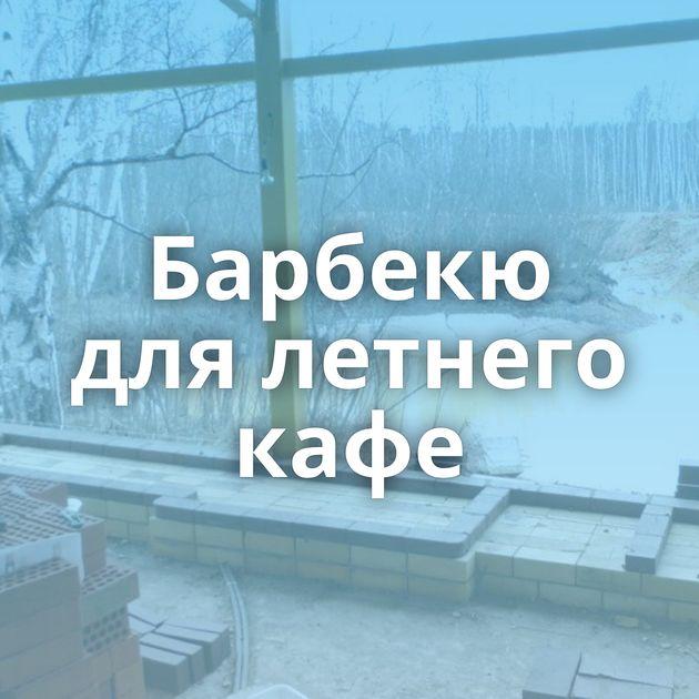 Барбекю длялетнего кафе