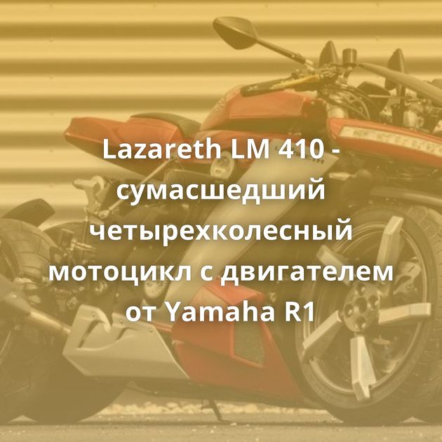 Lazareth LM410- сумасшедший четырехколесный мотоцикл сдвигателем отYamaha R1