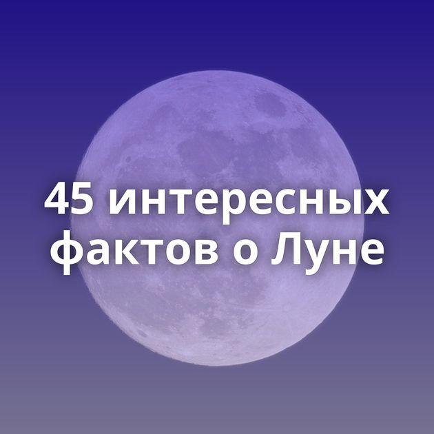45интересных фактов оЛуне