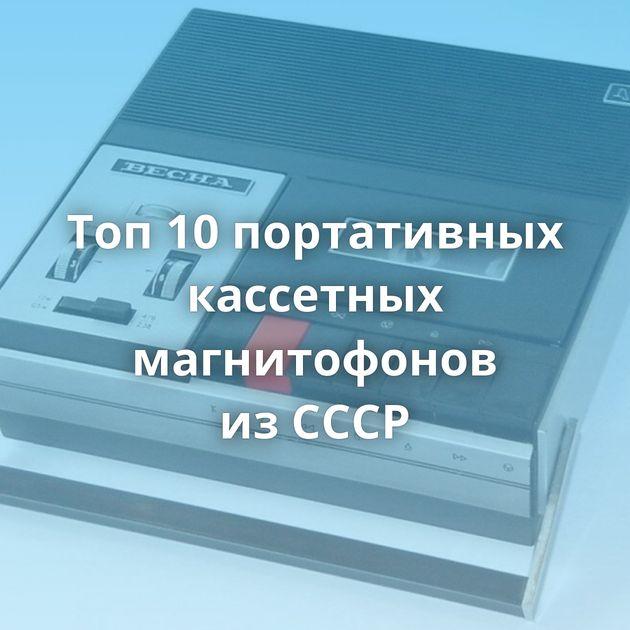 Топ10портативных кассетных магнитофонов изСССР