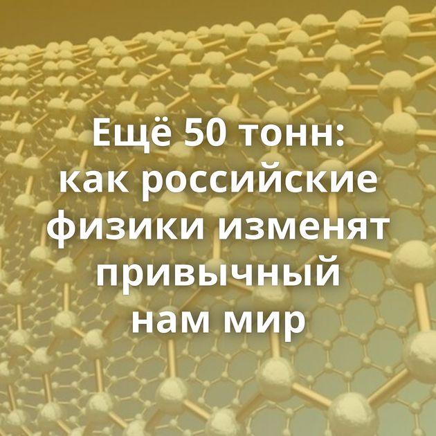 Ещё50тонн: какроссийские физики изменят привычный наммир