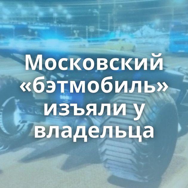 Московский «бэтмобиль» изъяли у владельца