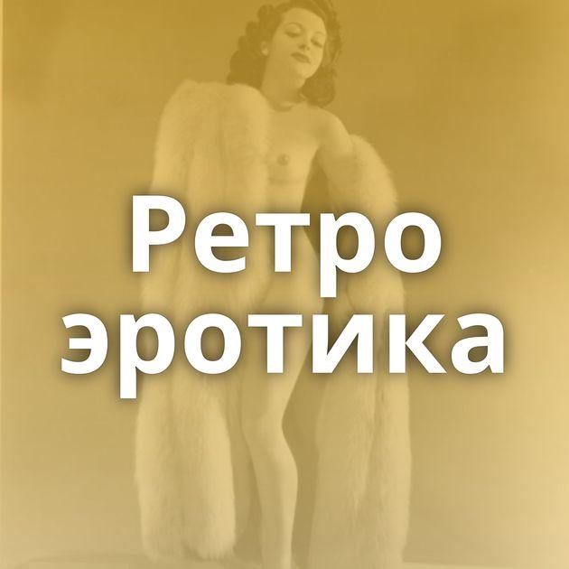 Ретро эротика