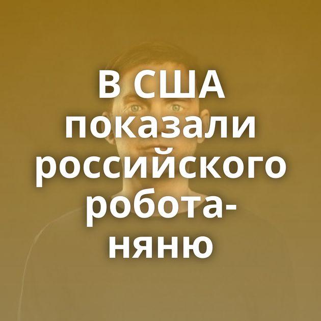 В США показали российского робота-няню