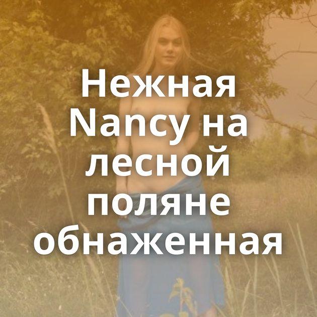 Нежная Nancy на лесной поляне обнаженная