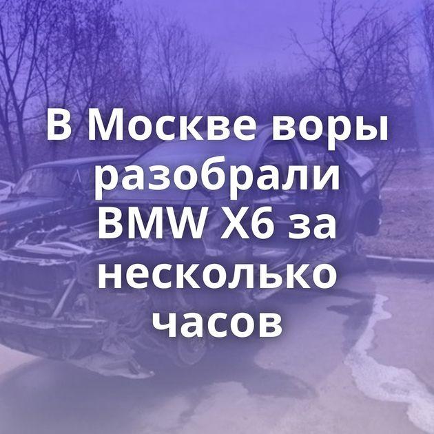 В Москве воры разобрали BMW X6 за несколько часов