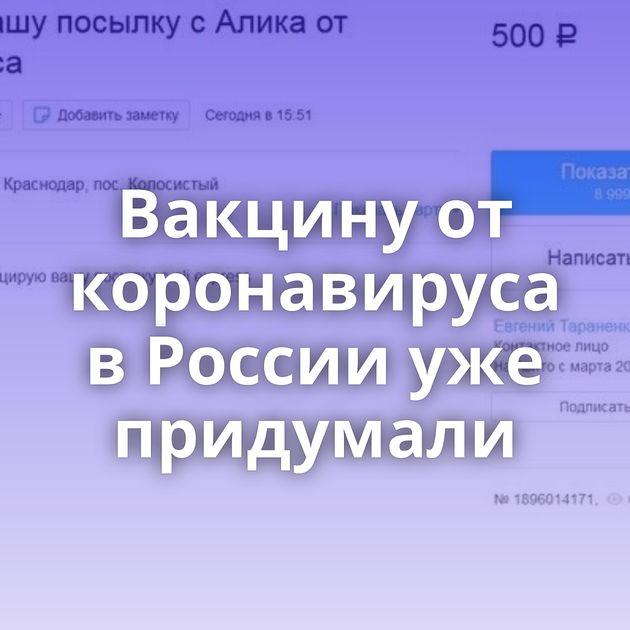 Вакцину от коронавируса в России уже придумали